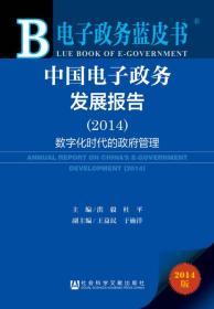 电子政务蓝皮书:中国电子政务发展报告(2014)