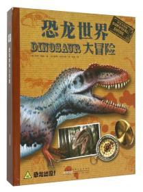 (精)时空大冒险:恐龙世界大冒险安徽少儿[英]保罗·梅森9787539781525