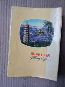 革命日记(内容为大众菜谱手抄本75年)