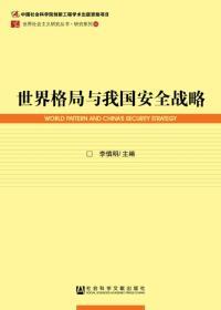 世界社会主义研究丛书·研究系列·66:世界格局与我国安全战略