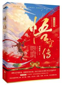 正版二手【包邮】悟空传热血回归版今何在北京联合出版公司9787550277670有笔记