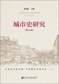城市史研究(第30辑)