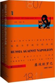 俄国与拿破仑的决战:鏖战欧罗巴,1807~1814