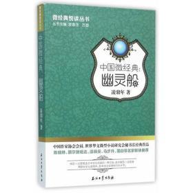 中国微经典:幽灵船(中国作家协会会员、世界华文微型小说研究会秘书长经典作品)