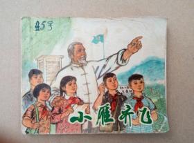 文革连环画:小雁齐飞(红小兵故事,扉页毛主席语录,1972年出版印刷)