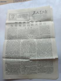 工人造反报 第23期 (总九十四期)1968年11月20日   包邮