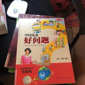 中国儿童好问题