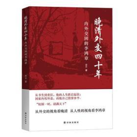 晚清外交四十年:内外交困的李鸿章