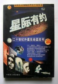 星际有约:二十世纪外星生命蓝皮书