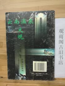 云南温泉大观(正版 一版一印)
