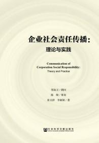 企业社会责任传播:理论与实践