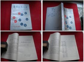 《象棋战术大全》,32开黄少龙著,辽宁1993.1出版,5080号,图书
