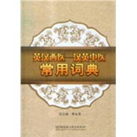 英汉西医—汉英中医常用词典