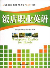 """饭店业岗位培训和学历教育""""双证书""""教程:饭店职业英语"""