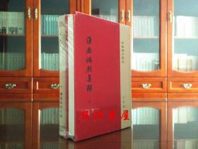 淮南鸿烈集解(新编诸子集成,硬精装 全二册)
