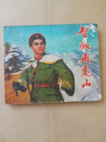 文革连环画:《智取威虎山》(初稿)【1971年1版1印】