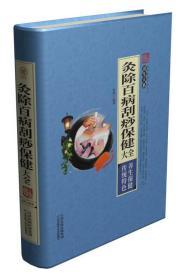 9787557626709-ha-家庭实用百科全书·养生大系:灸除百病刮痧保健大全