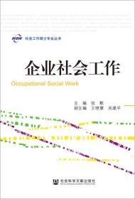 【二手包邮】企业社会工作 张默 社会科学文献出版社