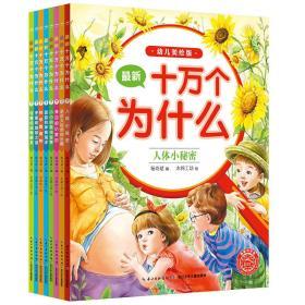 十万个为什么(幼儿美绘版共8册)