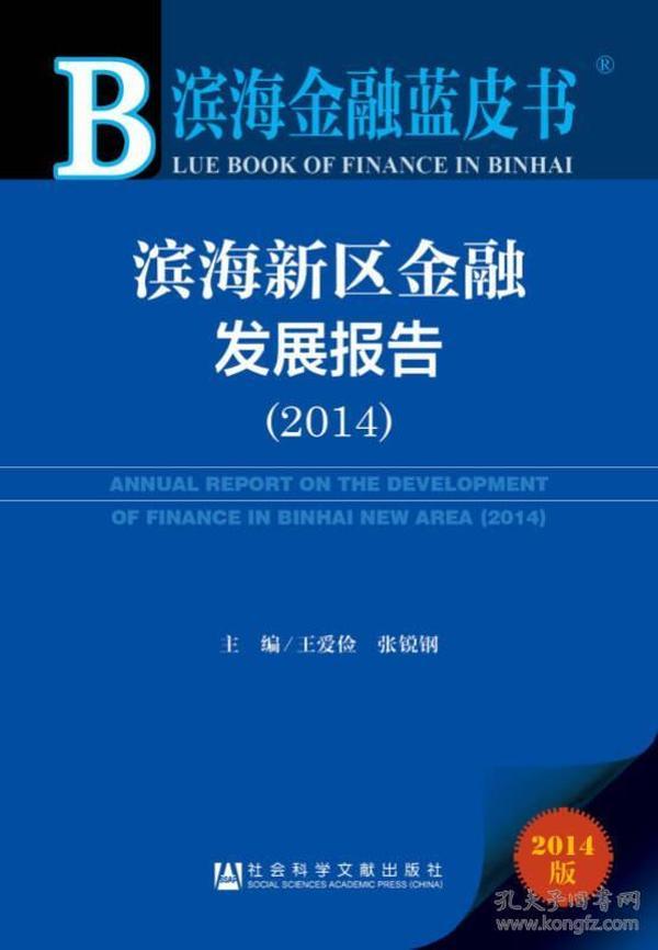 滨海金融蓝皮书:滨海新区金融发展报告(2014)