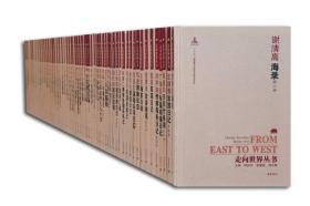 新书--走向世界丛书:(全55册)(续编)