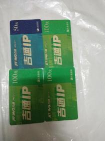 吉通IP电话卡,无编号4张