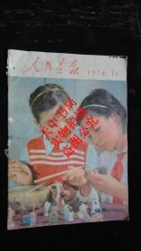 【期刊】人民画报   1978年第11期【六朝古都南京游】