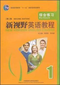 新视野英语教程:综合练习1(第2版)(本科教材)
