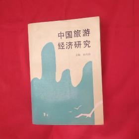 中国旅游经济研究