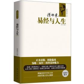 易经与人生:傅佩荣谈人生