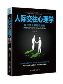 人际交往心理学跟任何人都能交朋友 宋璐璐著 9787519425593 光明日报出版社