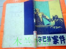 阿尔巴特案件 [苏]瓦.利.什捷英巴赫 著 李德发 译 外语教学与研究出版社 1981年一版一印 32开平装