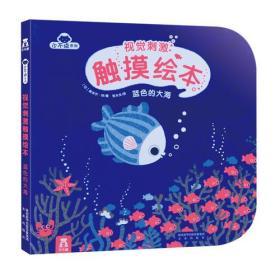 视觉刺激触摸绘本-蓝色的大海