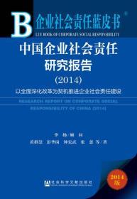 中国企业社会责任研究报告 2014 专著 Research report on corporate social responsibility