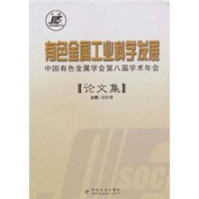 有色金属工业科学发展:中国有色金属学会第八届学术年会(论文集)
