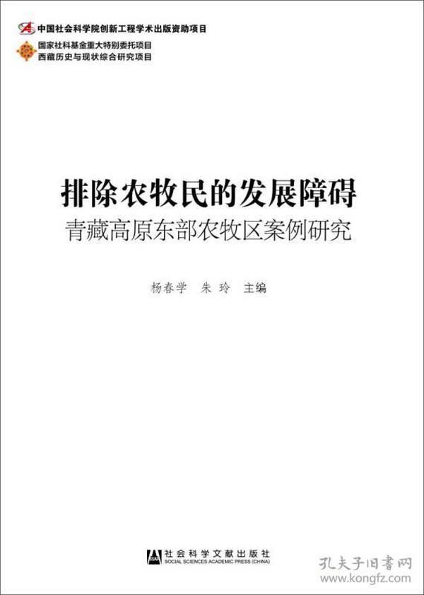 排除农牧民的发展障碍:青藏高原东部农牧区案例研究