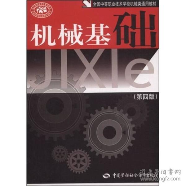 全国中等职业技术学校机械类通用教材:机械基础(第4版)