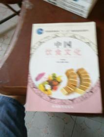 中国饮食文化(2版)