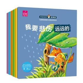 儿童情绪管理与性格培养绘本(套装全6册) [3-6岁]幼儿早教读物 宝宝睡前故事书