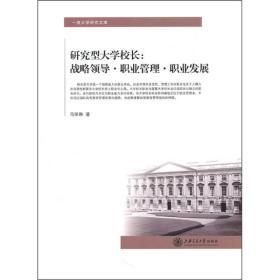 研究型大学校长:战略领导·职业管理·职业发展