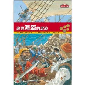 历史的足迹:追寻海盗的足迹