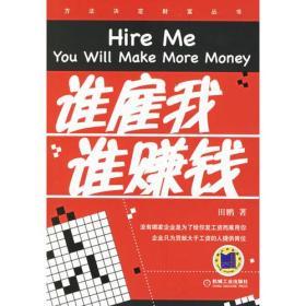 正版 谁雇我谁赚钱——方法决定财富丛书 田鹏 机械工业出版社
