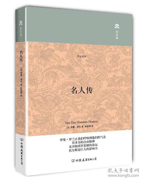 轻经典:名人传(精装典藏版)