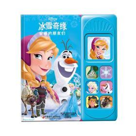 冰雪奇缘:安娜的朋友们(pi kids·皮克童书玩具书)