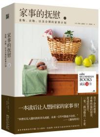 家事的抚慰(上下册全2册全二册):食物、衣物,以及合理的家事计划