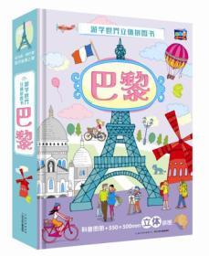 世界地图·游学世界立体拼图书:巴黎