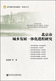 新型城市化和城乡一体化丛书:北京市城乡发展一体化进程研究