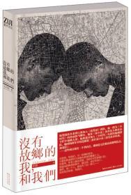 没有故乡的我和我们李茜长江文艺出版社9787535461605