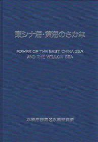 东シナ海 黄海のさかな/1986年出版