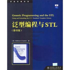 泛型编程与STL